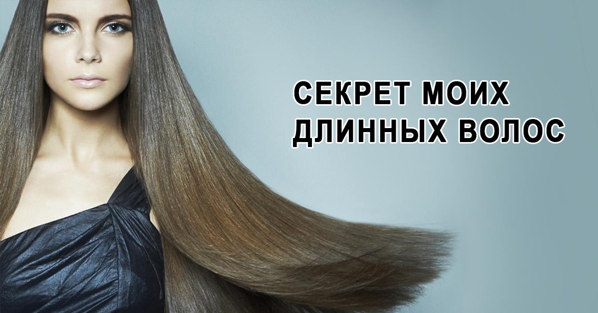 Волосы самый быстрый способ отрастить