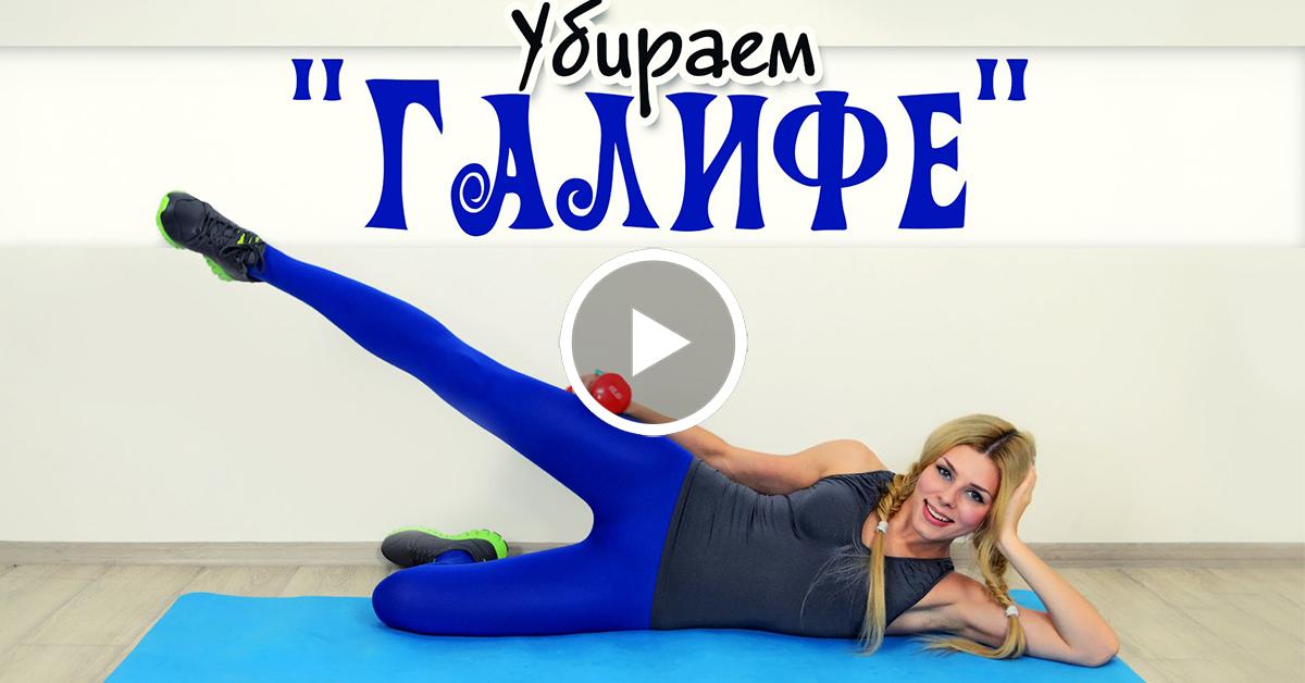 упражнения чтобы убрать жир с коленей видео