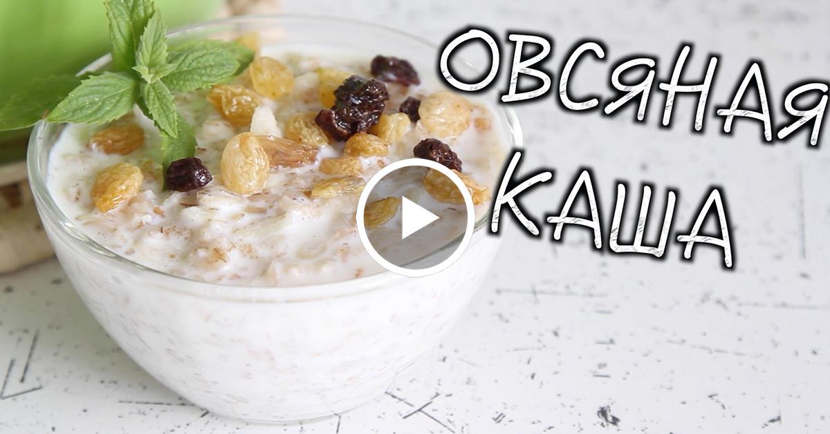 Как приготовить овсяную кашу на завтрак