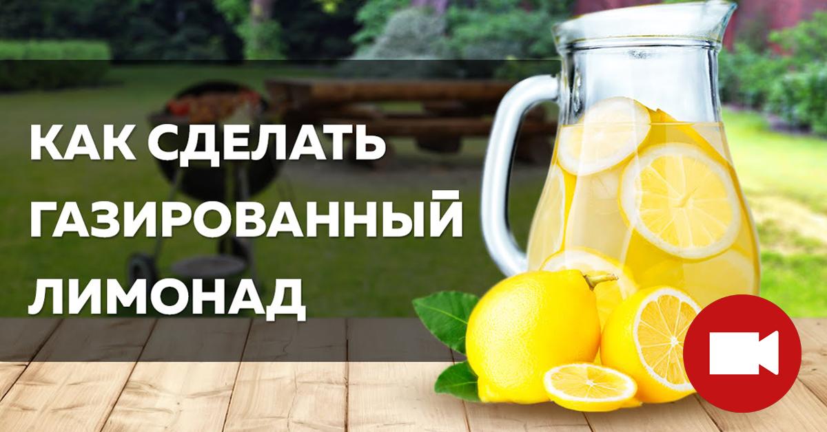 Как сделать домашний лимонад газированный