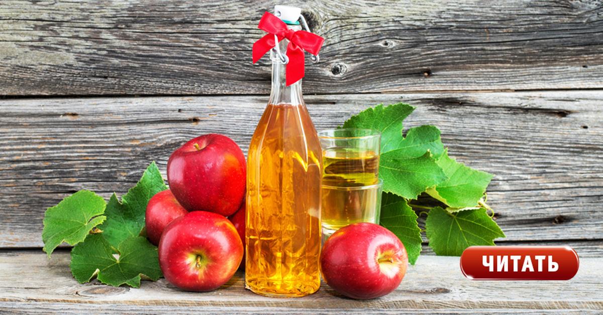 Уксус яблочный для целлюлита отзывы фото до и после