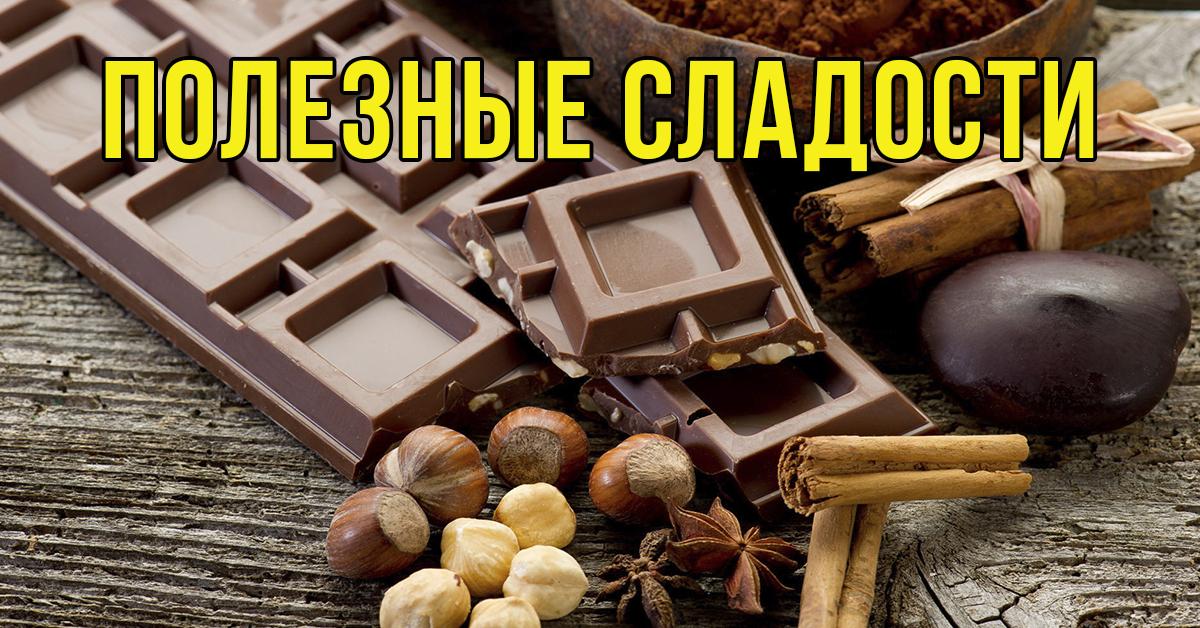 какие сладости можно есть при высоком холестерине