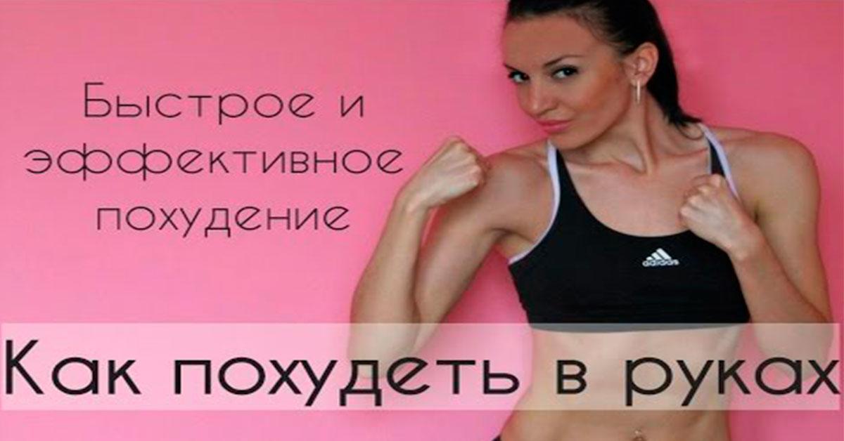 Как быстро похудеть в руках спине и плечах