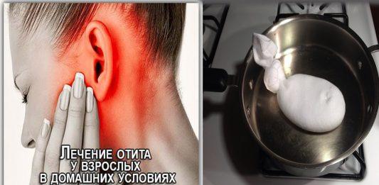 Обезболить ухо в домашних условиях 584