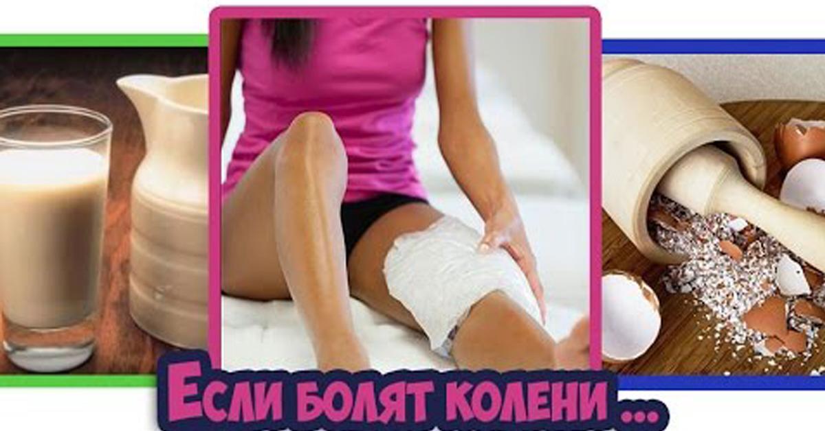 В домашних условиях лечим колени