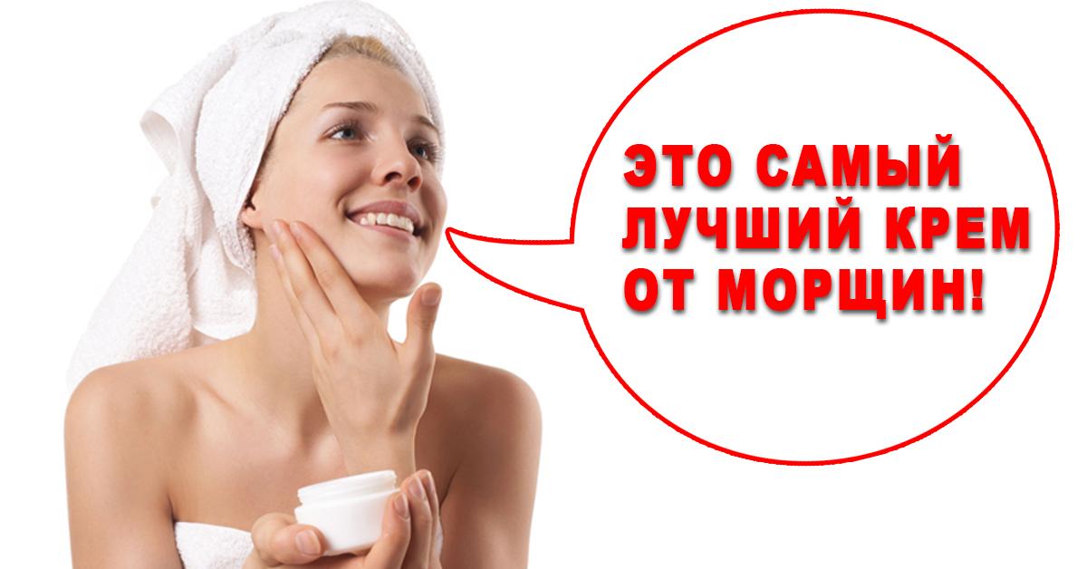 крема от морщин 25