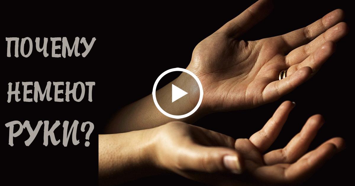 Немеют кисти рук по ночам: причины, возможные заболевания, методы лечения, отзывы
