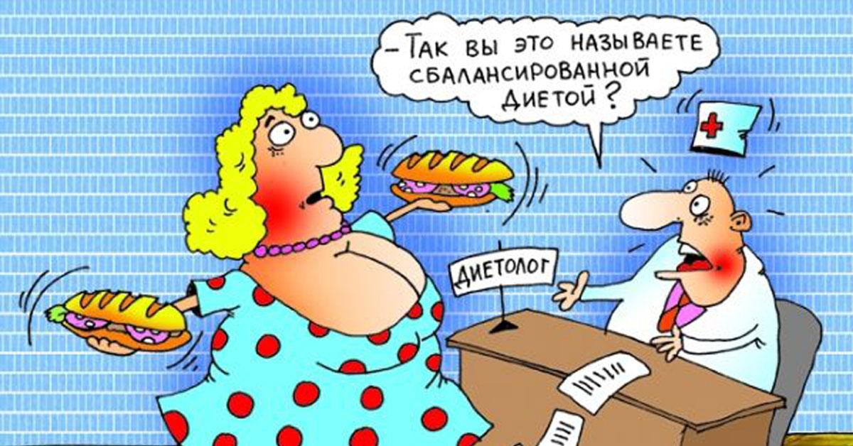 Юмор Диета Это. 10 шуток про похудение для тех, кто не потерял чувство юмора