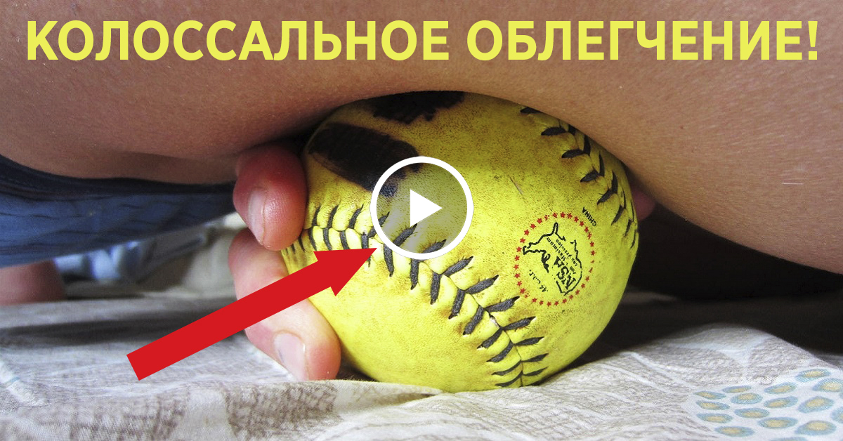 Массаж простаты с помощью теннисного мяча