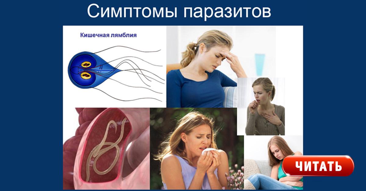 признаки наличия паразитов в организме человека фото