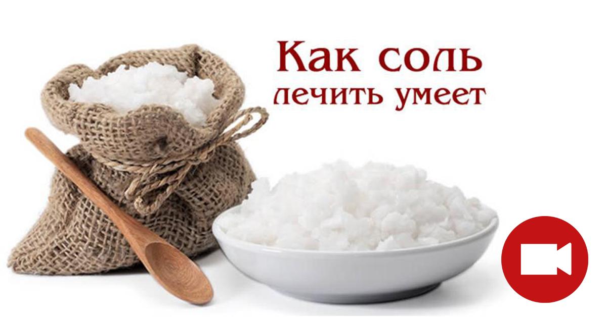 капитал году, лечение поваренной солью дома сравнения для ловли
