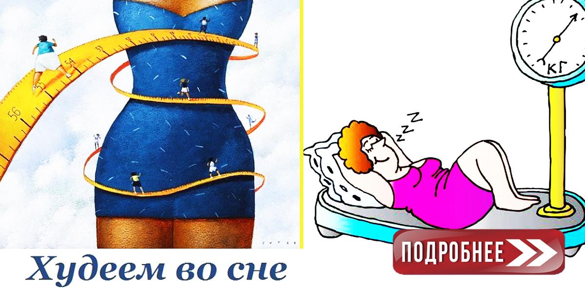 Сон Говорят Что Ты Похудела. сонник сказали что похудела во сне