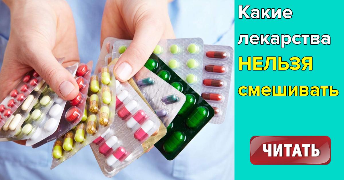 какие лекарства содержат статины