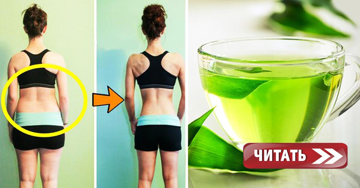 Чаи для похудения - Как правильно выбирать чай для