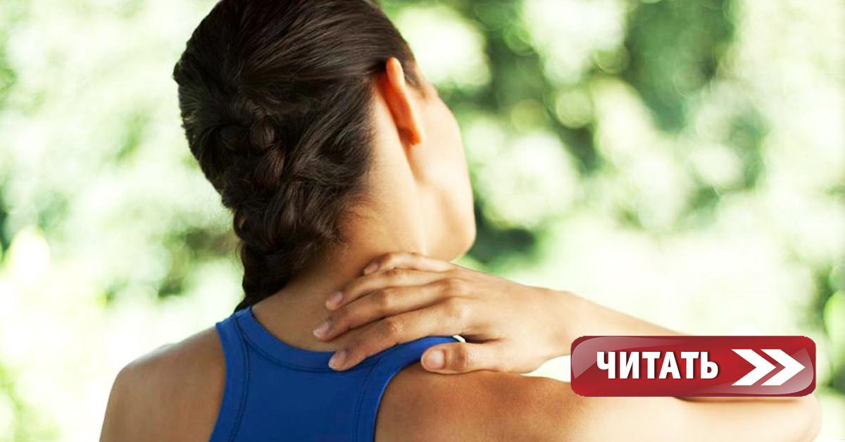 Головокружение после упражнений на шею