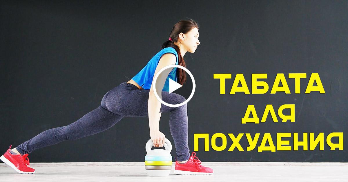 фитнес по методу табата тренировки для похудения
