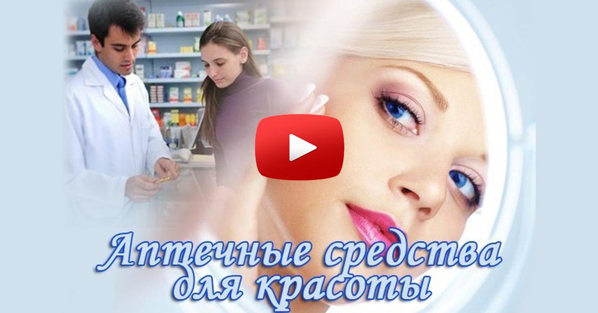 Копеечные аналоги кремов от морщин из аптеки