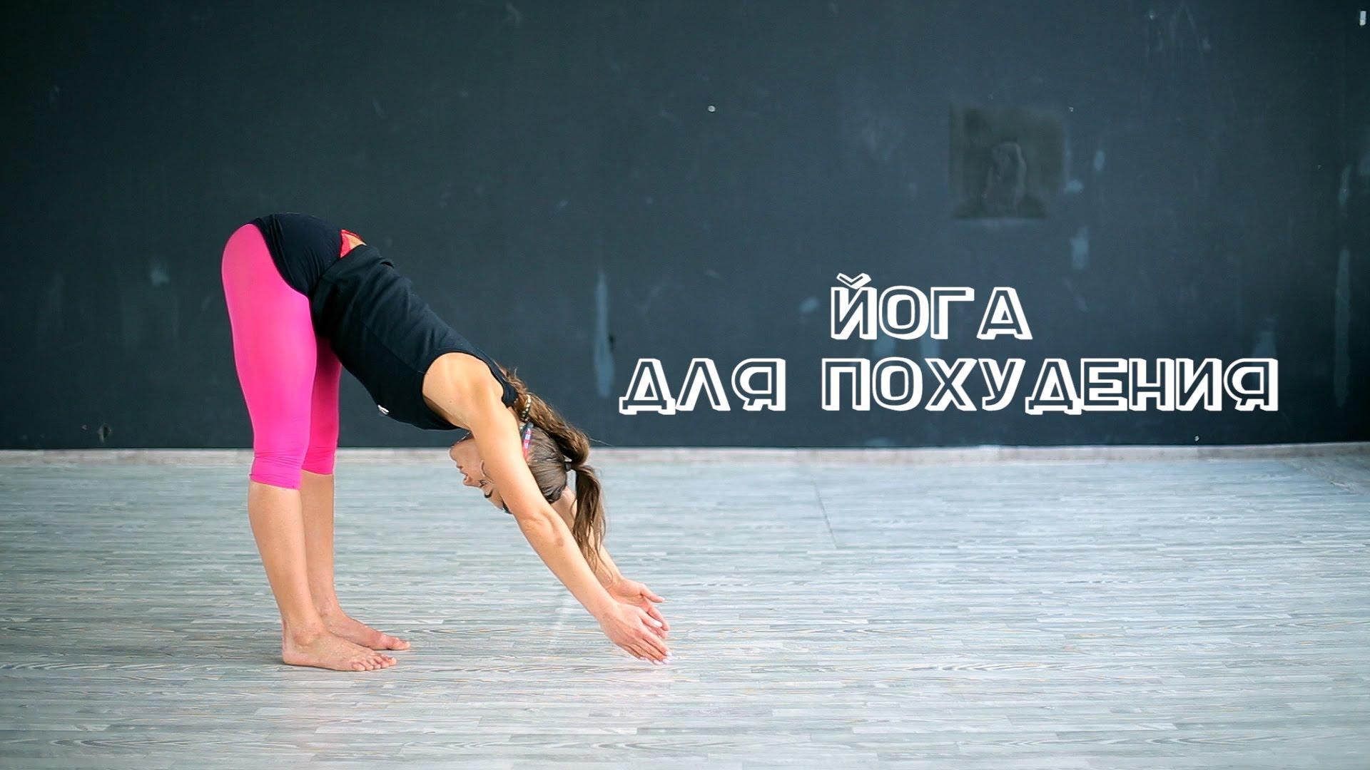 Йога При Похудении.