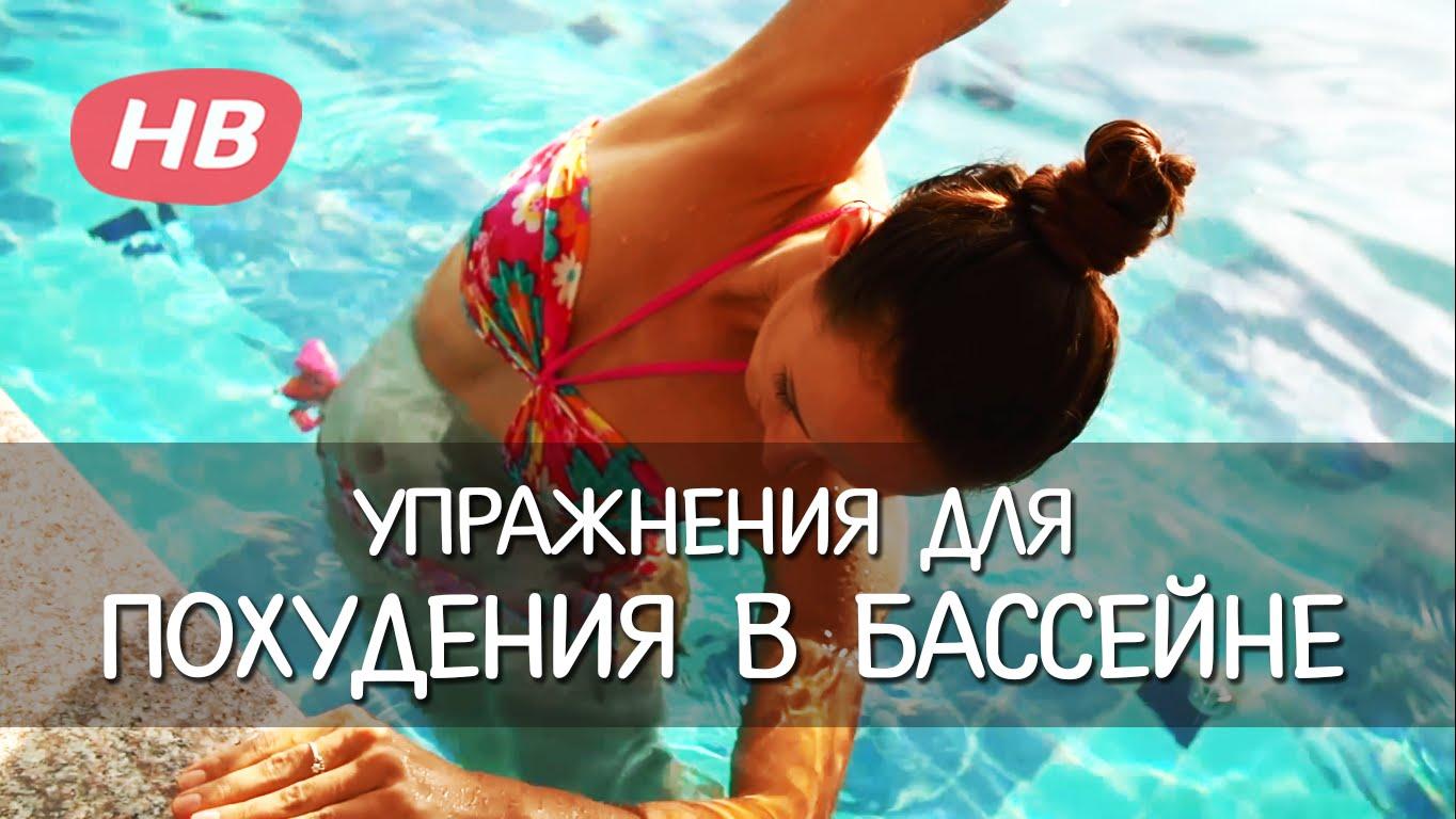 Упражнения в бассейне для похудения комплексы занятий по.