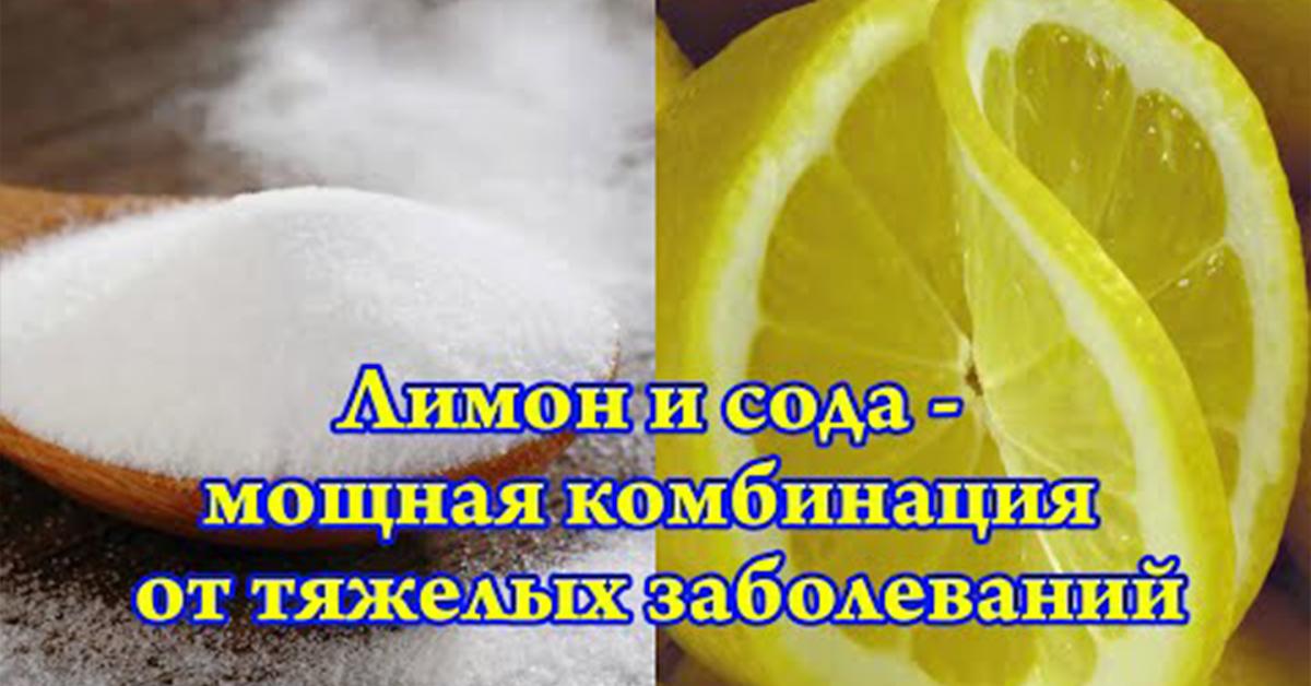 сода против паразитов в организме человека