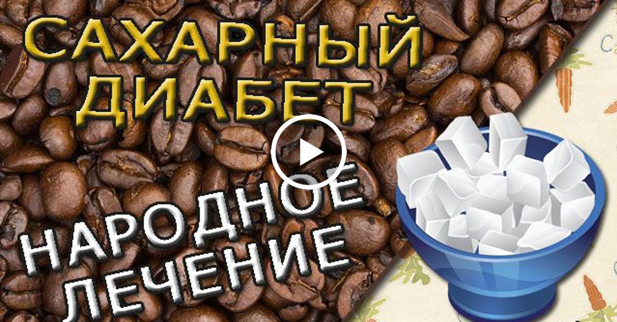 Диабет лечение диабета народными средствами