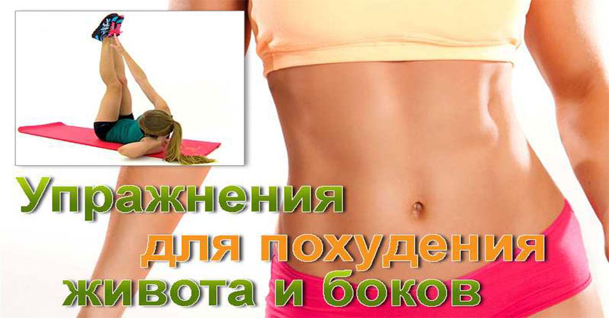 Очень эффективные упражнения для похудения живота
