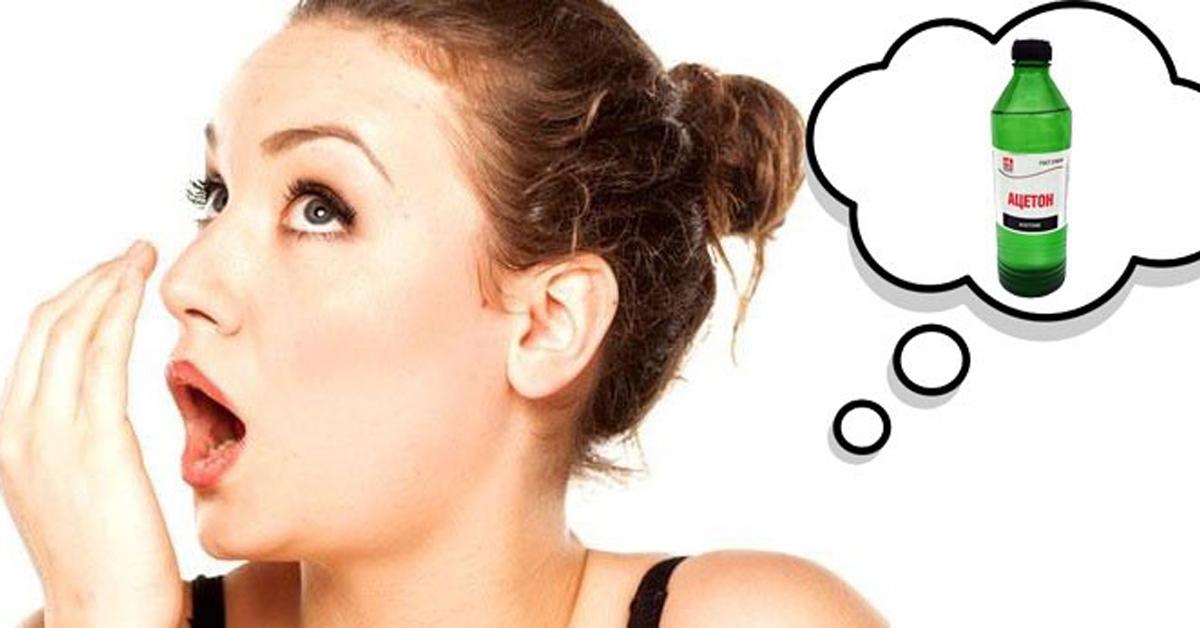 как по запаху изо рта определить болезнь